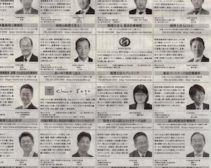 日本経済新聞「事業承継税制プロフェッショナル税理士30選」