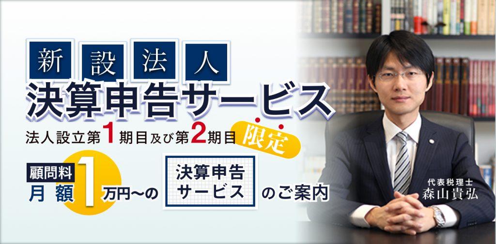 法人設立第1期目及び第2期目限定 顧問料月額1万円~の決算申告サービスのご案内