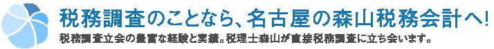 税務調査なら、名古屋の森山税務会計へ!
