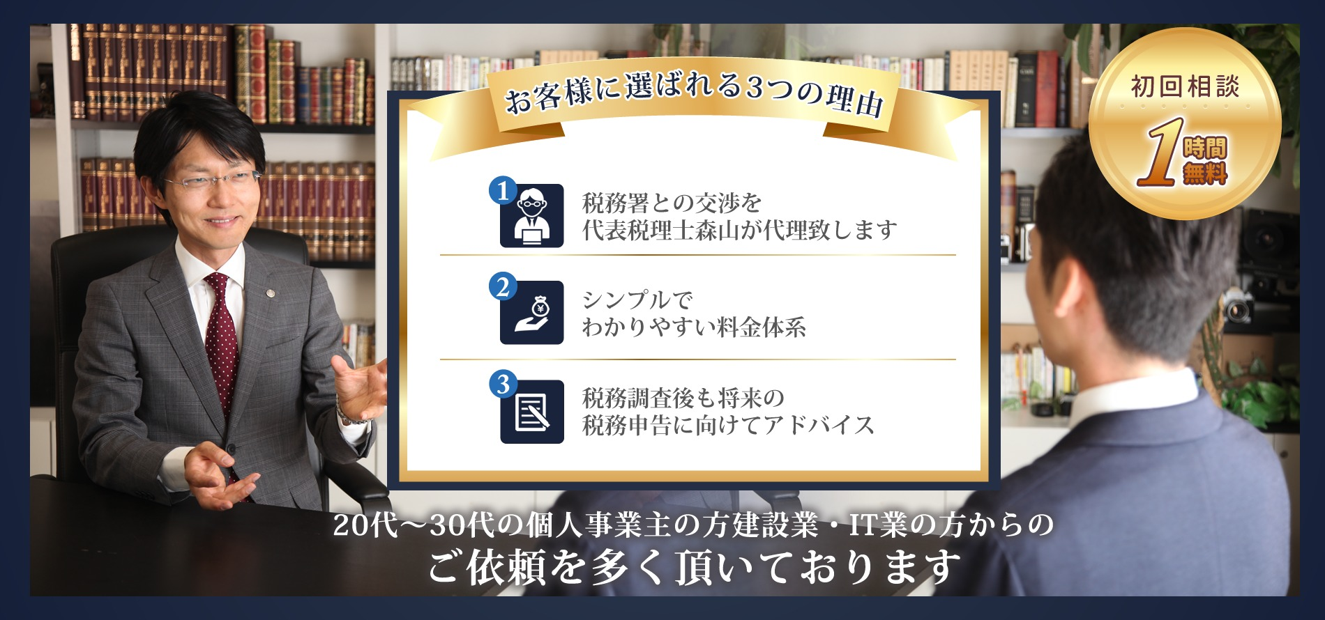 羽島 税理士